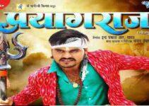 Prayagraj Bhojpuri Movie Cast, Watch Online, Review Release Date
