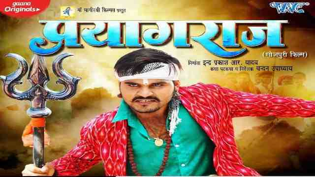 Prayagraj Bhojpuri Movie Cast, Watch Online, Review Release Date