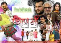 Watch BAAPJI Bhojpuri Movie Star Cast & Crew Review And Release Date