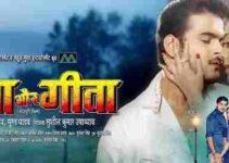 Watch Bhojpuri Sita Aur Geeta Movie Star Cast & Crew Review,Release date