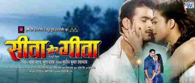 Watch Bhojpuri Sita Aur Geeta Movie Star Cast & Crew Review And Release Date