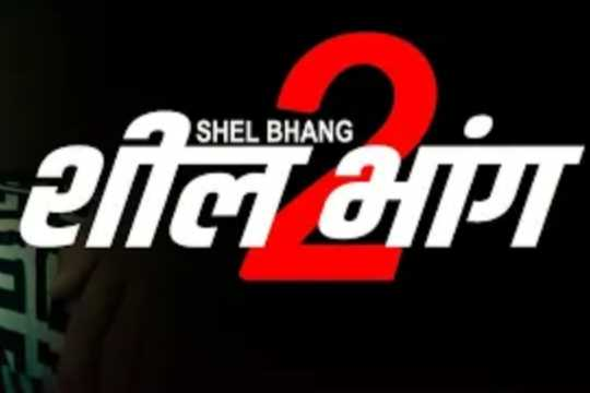 Watch SHILBHANG 2 Web Series, Star Cast Actress Name, Online