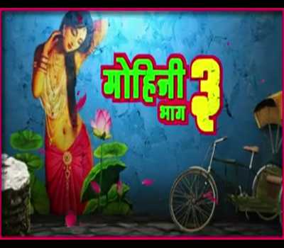 Mohini Part 3 Web Series Cast,(Rabbit Original) All Episodes Online, Watch Online