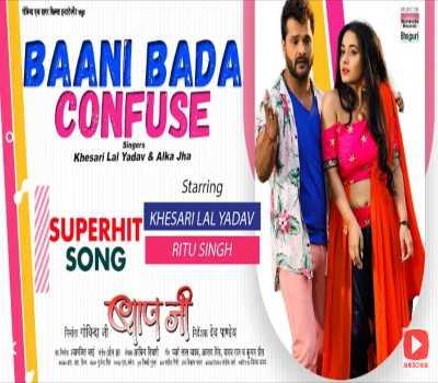 Bani Bada Confuse Song Cast : Khesari Lal Yadav, Ritu Singh, BAAPJI