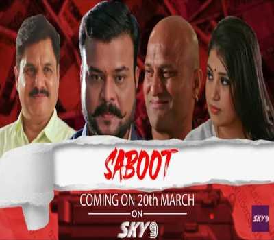 Saboot Web Series SKY 9 Cast : Actress, All Episode, Watch Online