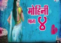 Mohini Part 4 Web Series Rabbit : Cast, Actress, Episodes, Watch Online