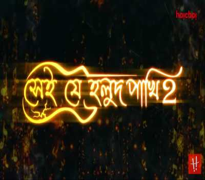 Shei Je Holud Pakhi Web Series Hoichoi: Cast, Episode, Watch Online