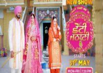Chhoti Jathani Serial Zee Punjabi : Cast, Roles, Start Date, Real Names