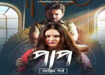 Paap Web Series Hoichoi Cast: Actress, Rolrs, Real Name, Watch Online