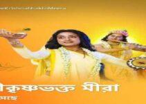 Sree Krishna Bhakto Meera Serial Star Jalsha: Cast, Start Date, Real Names