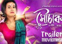 Mouchaak Web Series Hoichoi Cast: Actress Name, Watch Online, Episod