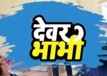 Devar Bhabhi Web Series Boom Movies : Cast, Actress, Watch Online