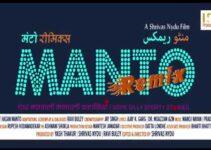 Manto Remix Web Seriee Nueflixs Cast : Actress, Role, Wiki, Watch Online