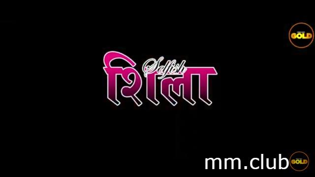 Selfish Sheila Web Series Cinema Dosti Cast : Actress, Watch Online
