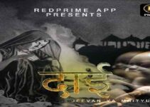 Dai Web Series (Red Prime) Cast Crew Actress Name Wiki Watch Online