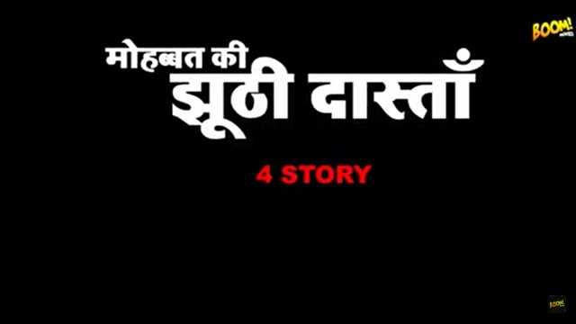 Mohabbat Ki Jhoothi Dastaan Boom Movies Cast : Roles, Watch Online