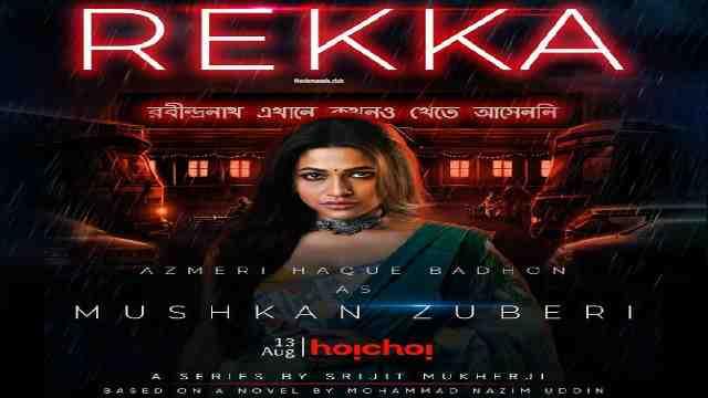 Rekka Web Series Hoichoi Cast : Actress Name, Roles, Watch Online